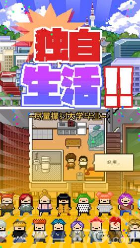 独自生活中文版截图1