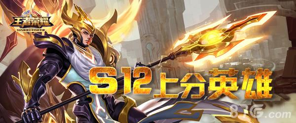 王者荣耀S12上分英雄