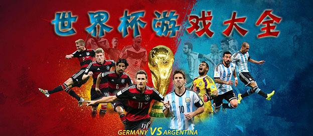 世界杯游戲大全