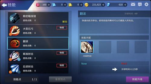 (英雄技能—翻滚)