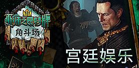"""《巫师之昆特牌》""""宫廷娱乐""""角斗场登陆"""