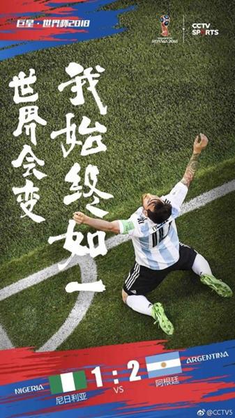 阿根廷出线《姬魔恋战纪》表情包助威世界杯