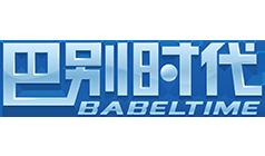 北京巴别时代科技股份有限公司