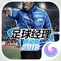足球經理移動版2018