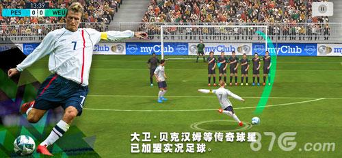 实况足球苹果版截图4