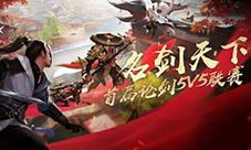 一梦江湖手游名剑天下怎么观战 名剑天下观战界面