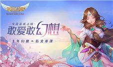 騰訊首款有愛社交手游《自由幻想》7月3日全平臺上線