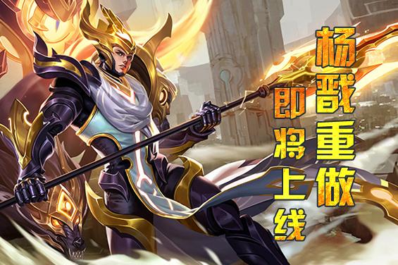 王者荣耀杨戬重做技能属性 新版杨戬怎么样