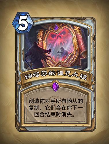 炉石传说娜塔莎的诅咒之镜