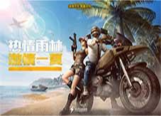 《绝地求生:刺激战场》暑期新版本来袭 带你激情一夏