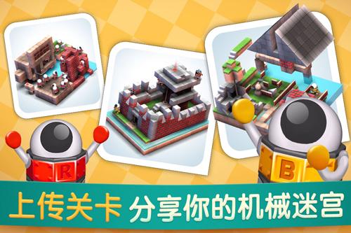 机械迷宫5