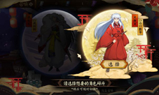 阴阳师犬夜叉视频介绍 犬夜叉技能演示视频