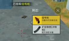 绝地求生刺激战场信号枪视频 雨林地图信号枪必刷地