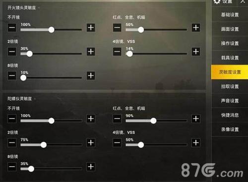 绝地求生刺激战场陀螺仪设置陀螺仪灵敏度多少最好 87G手游网