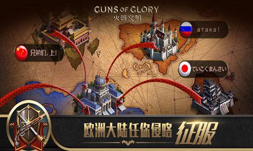 火器文明3