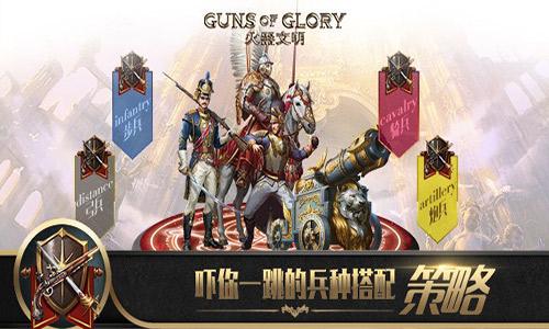 火器文明4