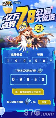 QQ飞车手游7月8日公测1