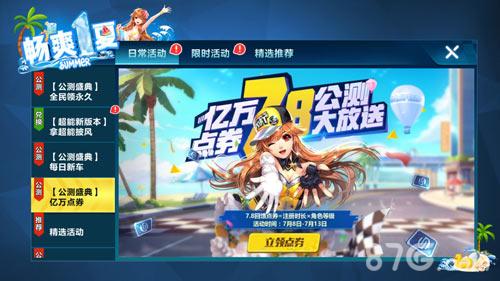 QQ飞车手游7月8日点卷怎么领取2