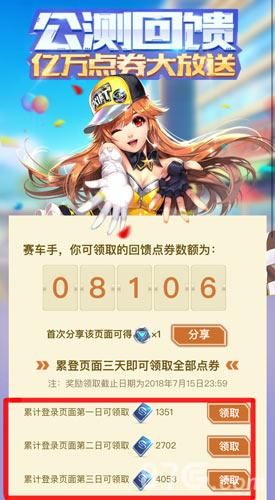 QQ飞车手游7月8日点卷怎么领取3