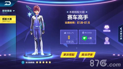 QQ飞车手游搭配大赛攻略2