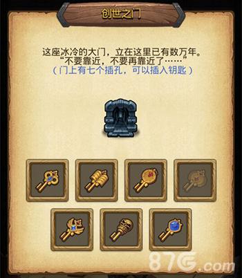 不思议迷宫命运之钥获取