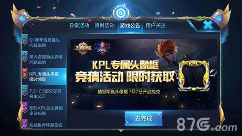 王者荣耀kpl头像框兑换开始 决赛冠军阵容限时折扣
