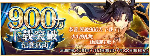 FGO900万下载活动