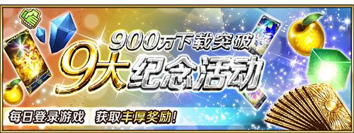 FGO900万下载9大纪念活动