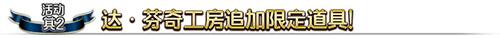 FGO900万下载活动2