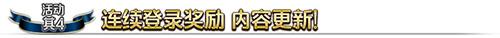 FGO900万下载活动4
