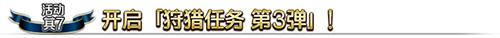 FGO900万下载活动7