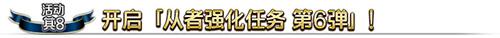 FGO900万下载活动8