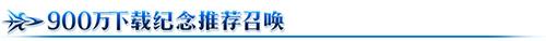 FGO900万下载纪念召唤