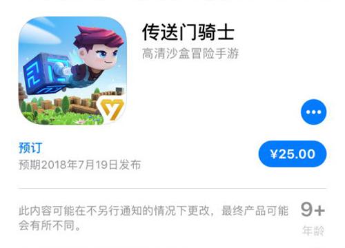 传送门骑士iOS版即将上线2