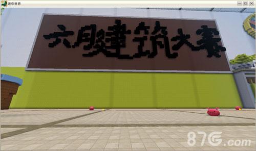 迷你世界课堂战存档7