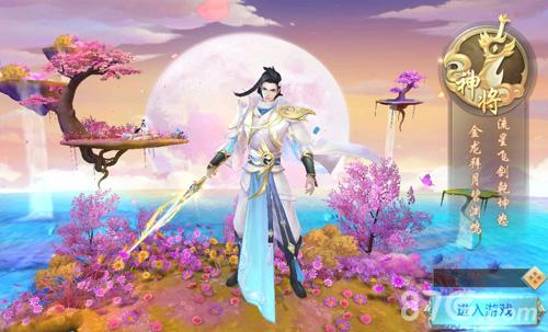 戮天之剑3