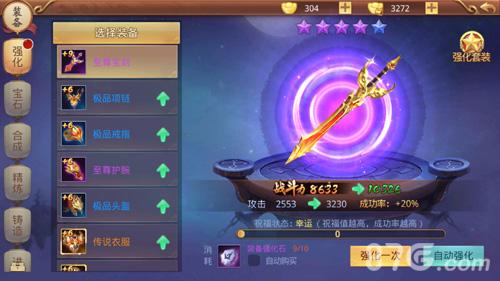 戮天之剑6