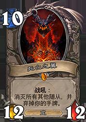 炉石传说死亡之翼