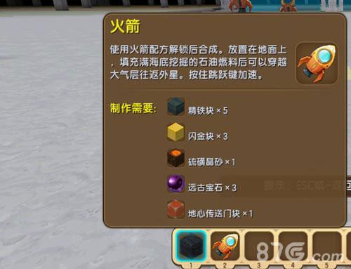 迷你世界先遣服0.26.7.2更新3