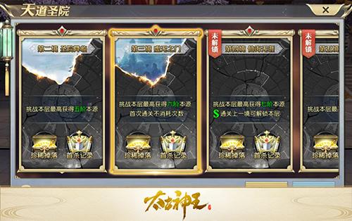 太古神王:星魂觉醒2