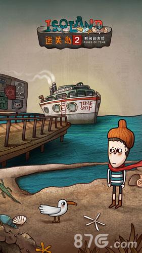 迷失岛2免费版截图1