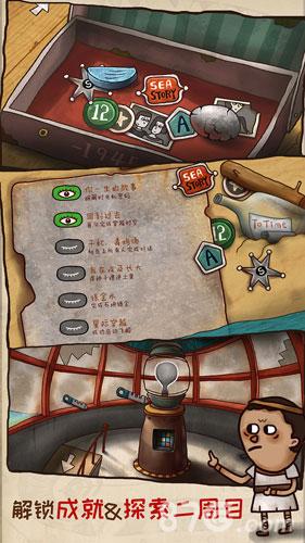 迷失岛2免费版截图3