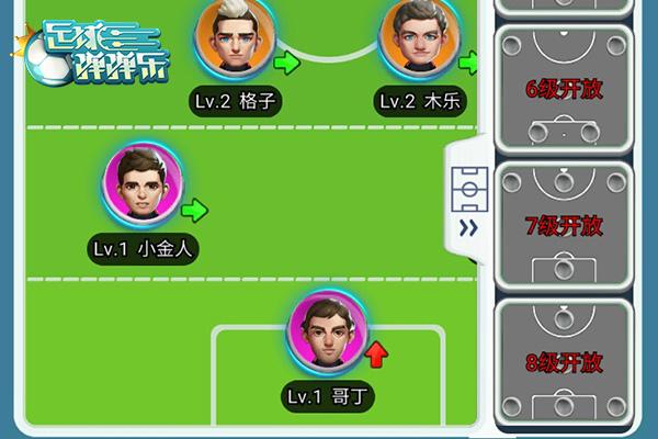 足球弹弹乐5