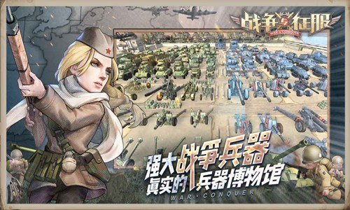 王牌战争3