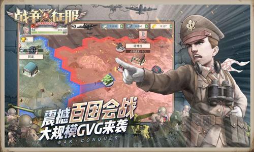王牌战争4