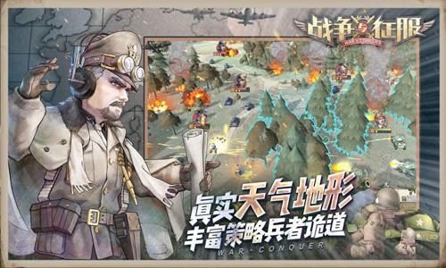 王牌战争5