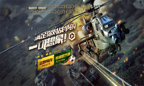 巅峰坦克:装甲战歌2