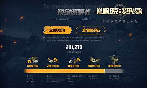 巅峰坦克:装甲战歌3