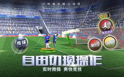 足球梦之队2
