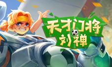 王者荣耀刘禅天才门将皮肤 刘禅世界杯新皮肤介绍